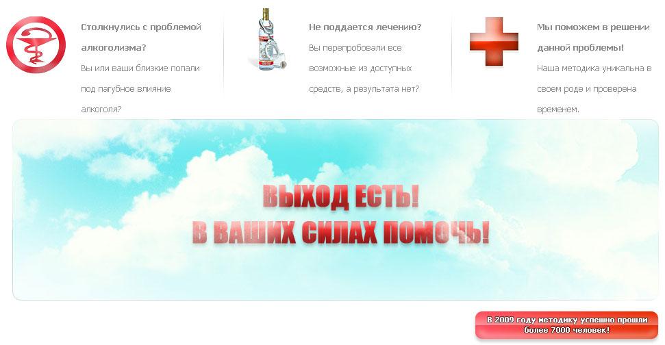 Новиков сергей андреевич лечение алкоголизма